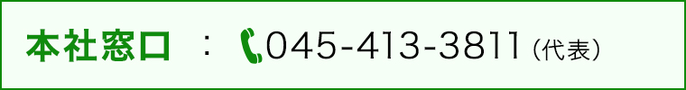 本社:045-413-3811(代表)