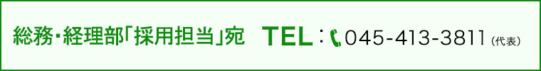 株式会社通信設備エンジニアリング採用連絡先
