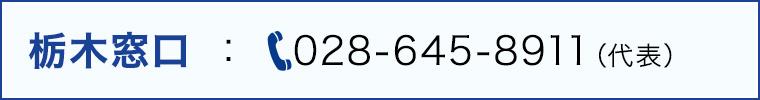 栃木窓口:028-645-8911(代表)